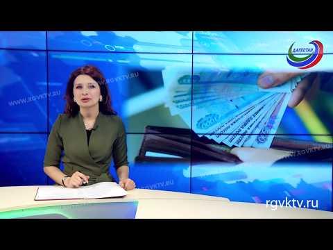 Зарплату более 50 тыс. дагестанцев приравняют к МРОТ