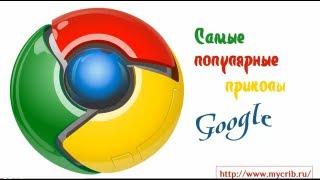 Самые популярные приколы Google