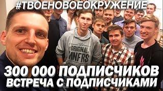 300.000 ПОДПИСЧИКОВ. Выводы. Марафон #твоеновоеокружение . Встреча во Владивостоке и СПБ