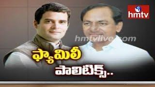 Special Focus on KCR and Rahul Gandhi's Family Politics | Rajaneeti | hmtv