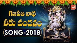 Ganesh Songs 2018 | Ganesh Chaturthi 2018 Special | Ganpati Bappa Morya | YOYO TV Channel