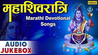 Mahashivratri Special : Marathi Devotional Songs ~ Audio Jukebox