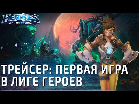 видео: Трейсер - первая игра в Лиге Героев [heroes of the storm]