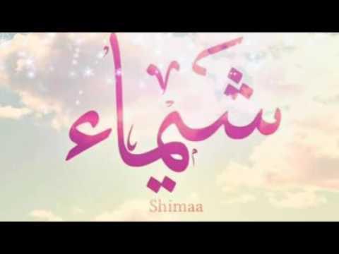 عيد ميلاد سعيد شيماء 04012017
