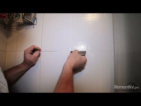 видео: Как очистить швы между плиткой?