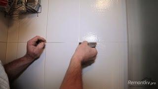 Как очистить швы между плиткой?(Я отвечу на ВСЕ ВАШИ ВОПРОСЫ ПО РЕМОНТУ: http://remontkv.pro/consult Подпишитесь на новые видео: http://remontkv.pro/new Видеокурс..., 2014-02-26T21:05:26.000Z)