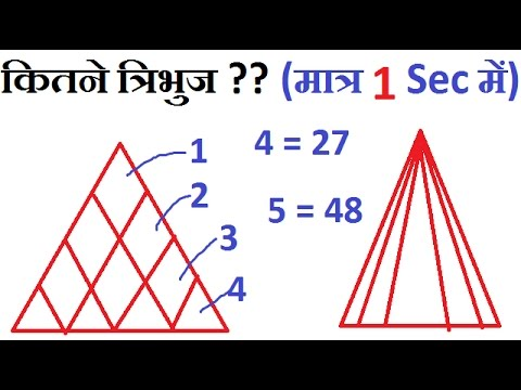 Reasoning Tricks : त्रिभुज की गिनती  SSC chsl 2017 | SSC chsl 2018 | SSC CGL 2018 , upsi