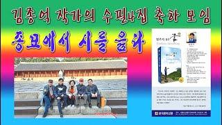 김종억 시 수필작가의 4집 출간 축하 모임 종로에서 시…