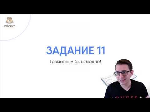 Как не ошибаться в 11 задании?   Русский язык ЕГЭ   Умскул