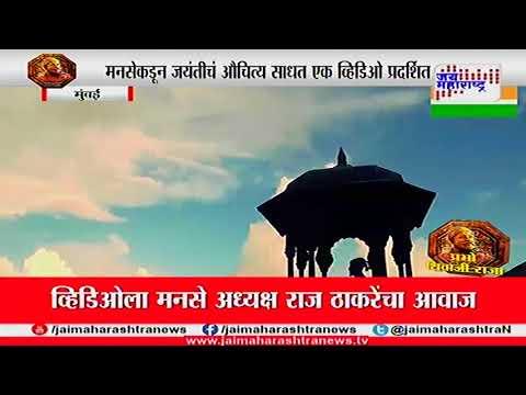 MNS video on shiv jayanti celebration