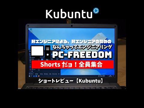 #Shorts Review【Kubuntu】高速で滑らかなアニメーションが特徴の人気の高い Ubuntu の公式フレーバー