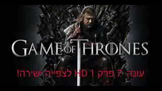 משחקי הכס עונה 7 פרק 1 לצפייה ישירה HD