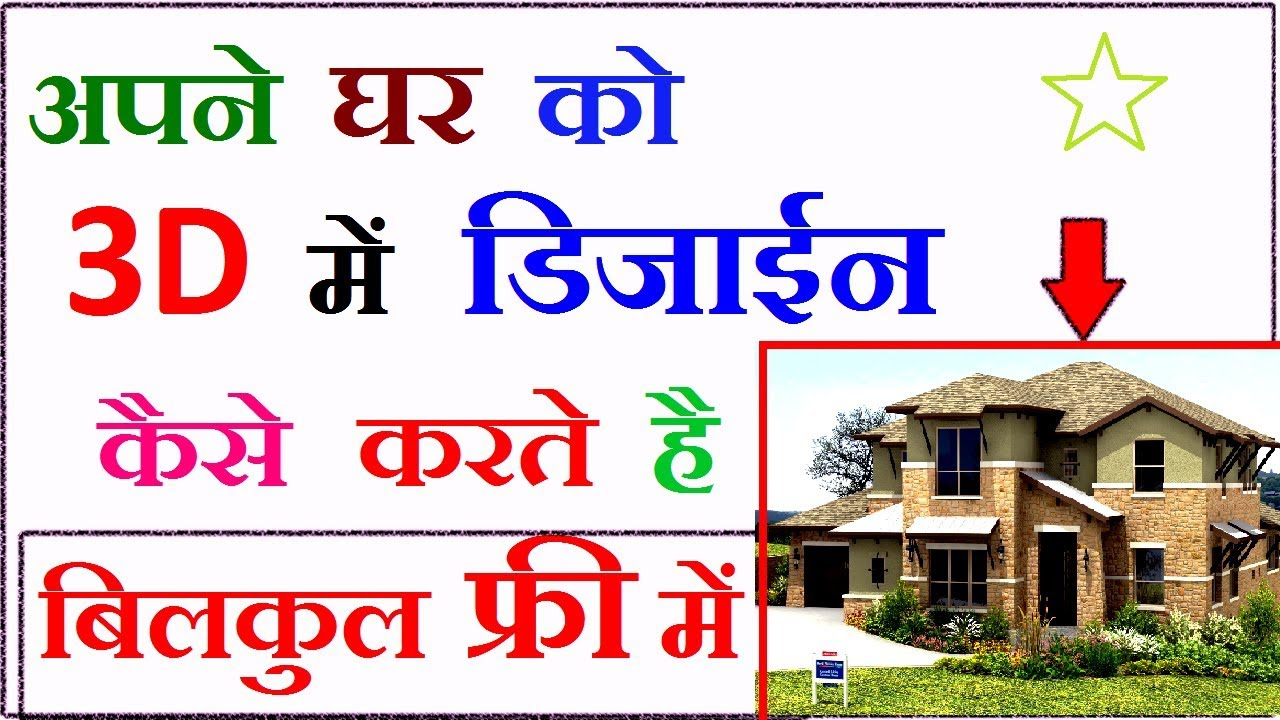 How To Design A 3D House For Free - HINDI | 3d home design | - YouTube