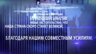 Откровения Владимира Путина