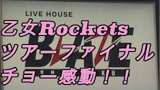 乙女新党とPartyRocketsのコラボユニット乙女Rocketsの名古屋での ライ...