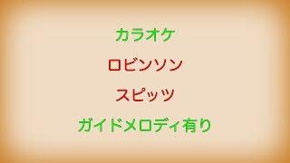 【カラオケ】ロビンソン スピッツ【ガイドメロディ有り】