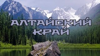 Алтайский Край(, 2016-09-24T13:56:20.000Z)