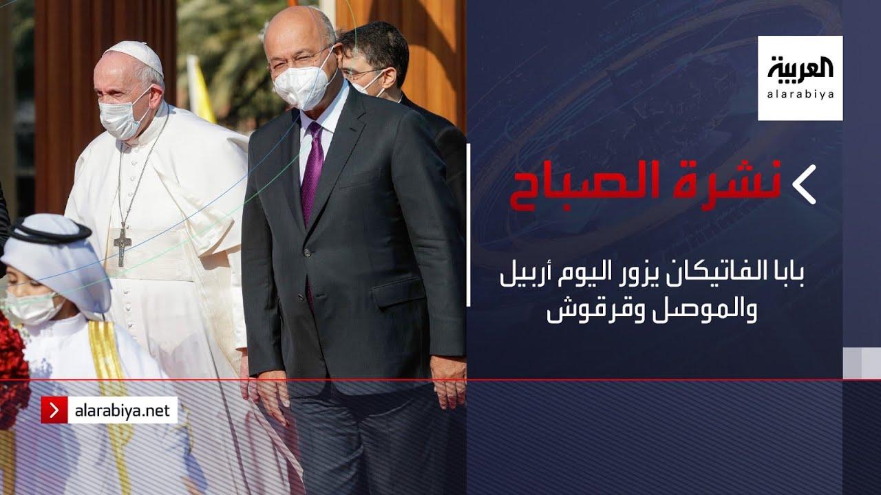نشرة الصباح | بابا الفاتيكان يزور اليوم أربيل والموصل وقرقوش  - نشر قبل 15 ساعة
