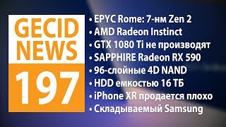 GECID News #197 ➜ Анонс AMD EPYC Rome ▪ Прекращено производство NVIDIA GeForce GTX 1080 Ti