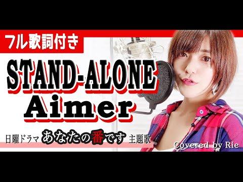 【フル歌詞付き】STAND-ALONE / Aimer  (日曜ドラマ『あなたの番です』主題歌) Full
