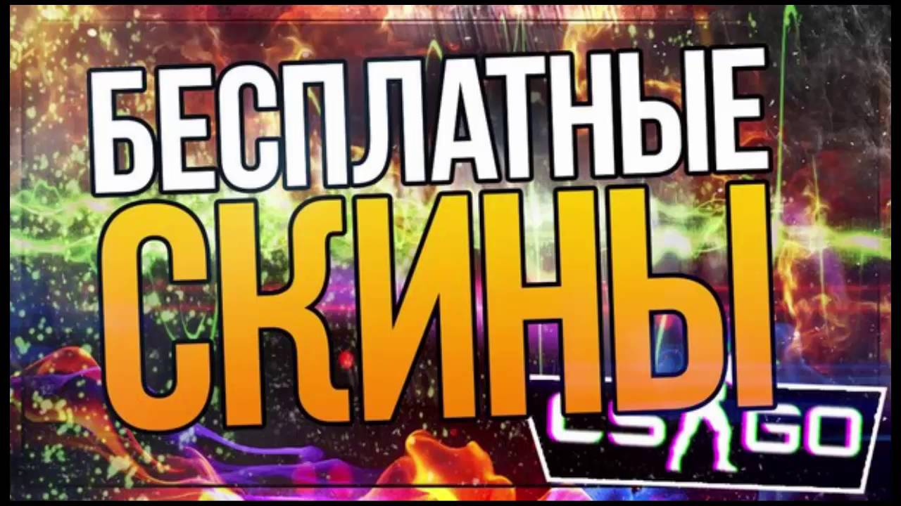 Бесплатные скины на cs go rule no 12.csgo