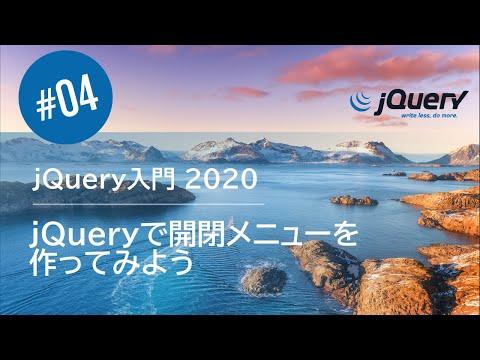 jQuery入門 2020 #04:jQueryで開閉メニューを作ってみよう