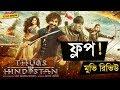 কেমন ছিল থাগস অফ হিন্দুস্থান? সমালোচকদের মতে ! Thugs Of hindusthan Movie Review  Star Golpo