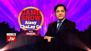 How To Participate in Game Show Aisay Chaley Ga – BOL Game Show