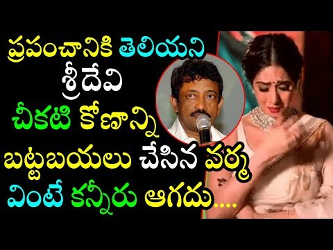 Ram Gopal Varma Heart Touching Love Letter To Top Actress Sridevi Fans|Must Watch|Filmy Poster