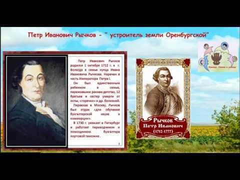 Рычков, Пётр Иванович — Википедия | 360x480