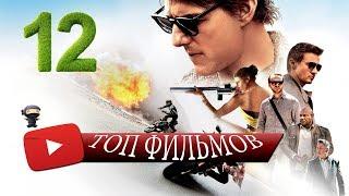 12 интересных фильмов - Том Круз