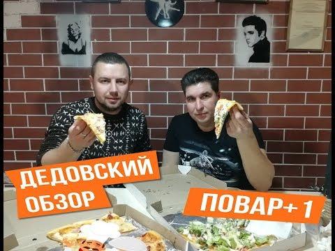 ДЕДовский ОБЗОР Доставка МанекиНеко