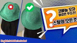 [ENG221회] 코바늘 모자, 가방은 꼭! 스팀을 …