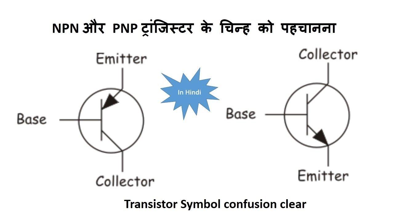 Npn And Pnp Transistor Arrow Symbol Confusion Clear Ii Aniruddh
