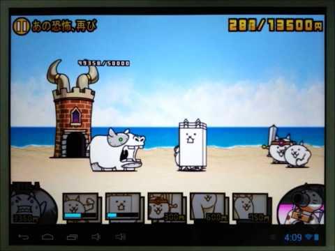 あの恐怖、再び 伝説のはじまり レジェンドストーリー にゃんこ大戦争動画.com 攻略情報 battle cats