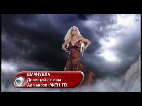 Emanuela - Doseshtai se sam
