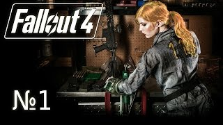Прохождение Fallout 4 Выживание 1 Сара Коннор и первая смерть