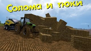 Farming Simulator 15 - Солома и тюки