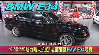 BMW E34現身 魅力難以抗拒! 老而彌堅 賞車 地球黃金線 20191021