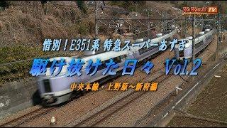 【60p】惜別! E351系 特急スーパーあずさ 駆け抜けた日々 Vol.2
