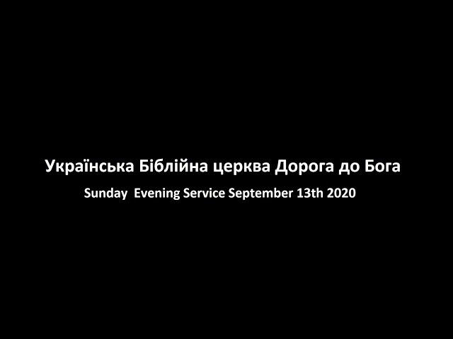 Sunday  Evening Service September 13th 2020.
