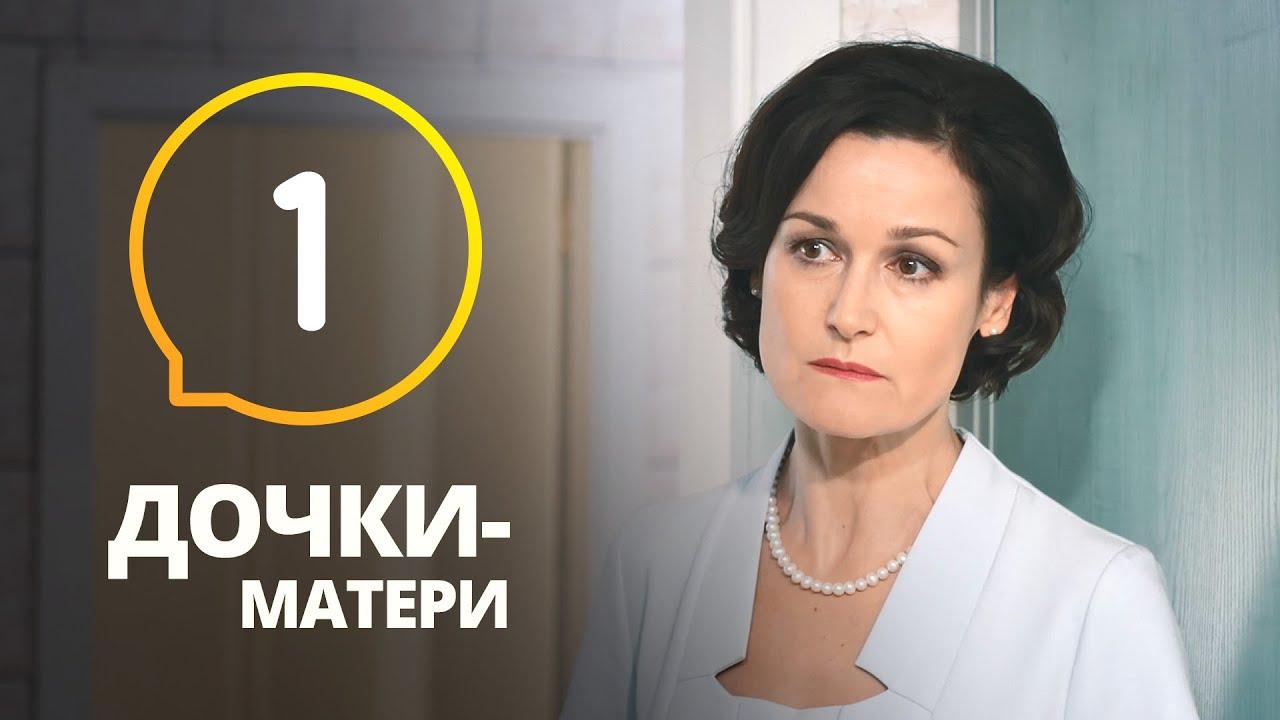 Дочки-матери 1 серия Игорь и Наталья разводятся