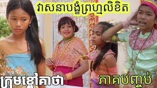 វាសនាបង្ខំព្រហ្មលិខិត   Veasna bongkhom promlikheth [ភាគបញ្ចប់ ]- New Comedy kids from Khchao Keatha