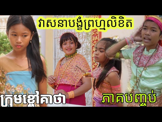 វាសនាបង្ខំព្រហ្មលិខិត | Veasna bongkhom promlikheth [ភាគបញ្ចប់ ]- New Comedy kids from Khchao Keatha
