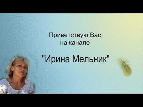 Трейлер канала Ирина Мельник.