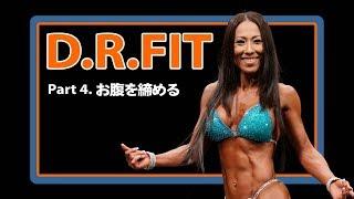 D.R.FIT #フィットネス #筋トレ #減肥 - Part 4. お腹を締める