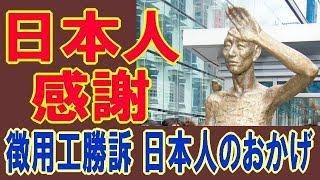 【徴用工判決】韓国の弁護士が、最高裁勝訴は、日本人のおかげと、日本人市民と弁護士に感謝とお祝いを述べる! 2018年11月7日 thumbnail