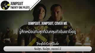 แปลเพลง Jumpsuit - twenty one pilots