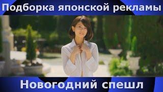 Подборка японской рекламы | 46 посленовогодний выпуск | Japanese Commercials