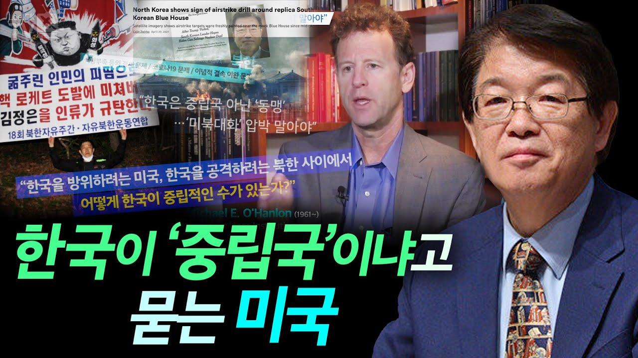 [이춘근의 국제정치 192회] ② 한국이 ❛중립국❜이냐고 묻는 미국